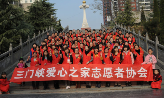 三门峡市爱心之家志愿者协会