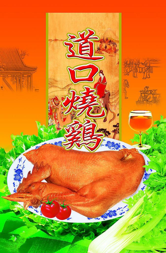 河南特产——道口烧鸡