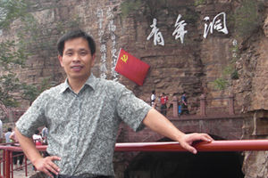 走进中国书法名家——张青山