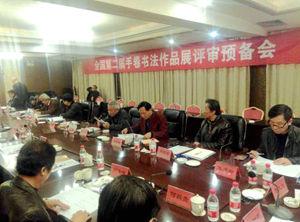 全国第二届手卷书法作品展 在辉县市评审圆满结束