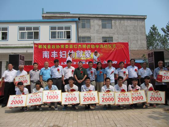 河南郸城:政协委员捐资3万 助贫困生圆大学梦
