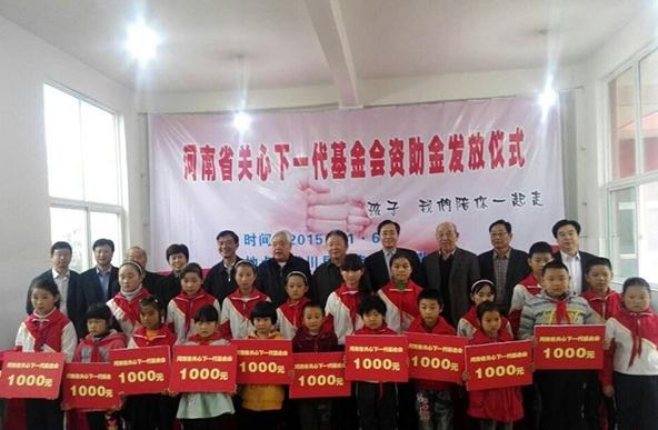 河南省关心下一代基金会资助困难学生仪式在潢川举行