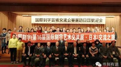 书法家范玉星应邀赴日本参加国际刻字艺术展再获殊荣!