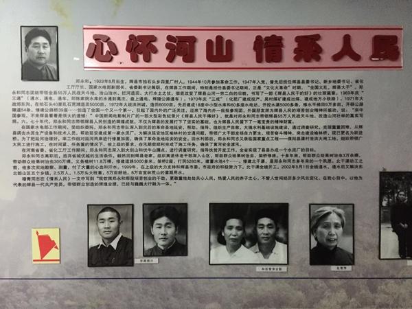 支社主委于贤娇组织社员到辉县方山郑永和纪念馆学习