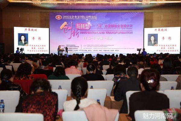 中国女企业家协会2016女企业家国际高峰论坛召开