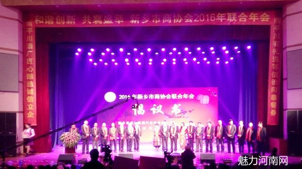 迎新年 2016新乡商协会联合新年晚会新星剧场盛大举行!