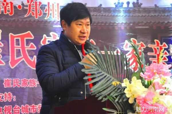 首届崔氏家族一家亲宗亲会在郑州隆重举行!