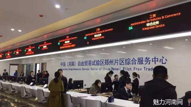 河南自贸区综合服务中心试运行 郑汴洛三片区联动