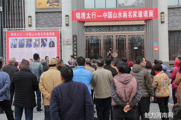 锦绣太行--中国山水画名家邀请展在新盛大开幕!