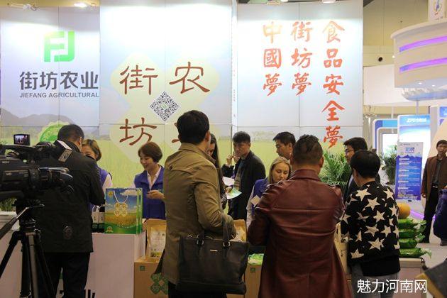 河南街坊农业l亮相国际投资贸易洽谈会备受外商关注