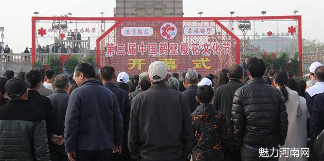 中国(鹤壁)第三届樱花文化节盛大开幕!