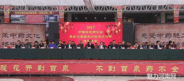 2017年百泉药交会暨南太行旅游文化节隆重开幕
