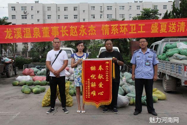 新乡好人龙溪温泉董事长赵永杰 冒酷暑为500名环卫工送清凉