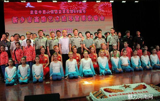 庆祝建军90周年 新乡文联组织举办高雅艺术联欢晚会进军营
