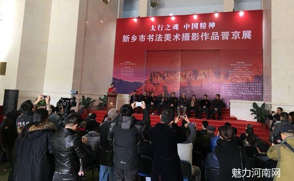 弘扬太行精神  新乡市书法美术摄影作品晋京展成功举行