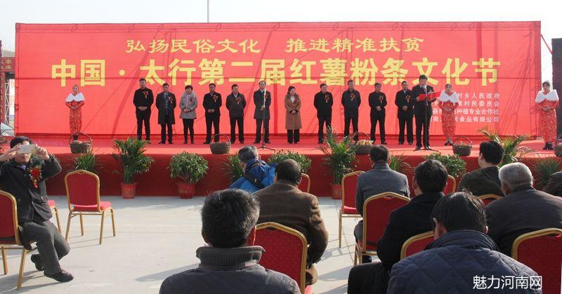 辉县市张村乡成功举办中国•太行第二届红薯粉条文化节