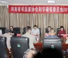 河南省书法家协会刻字硬笔委员会2018年工作会议在新召开!