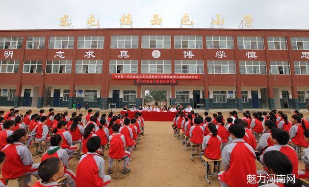 """申长远携爱心人士向""""延津县西屯小学""""捐助仪式隆重举行"""