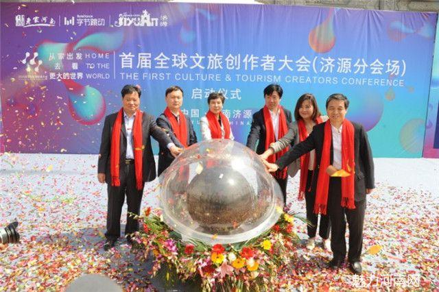 首届全球文旅创作者大会济源分会场启动仪式盛大开幕