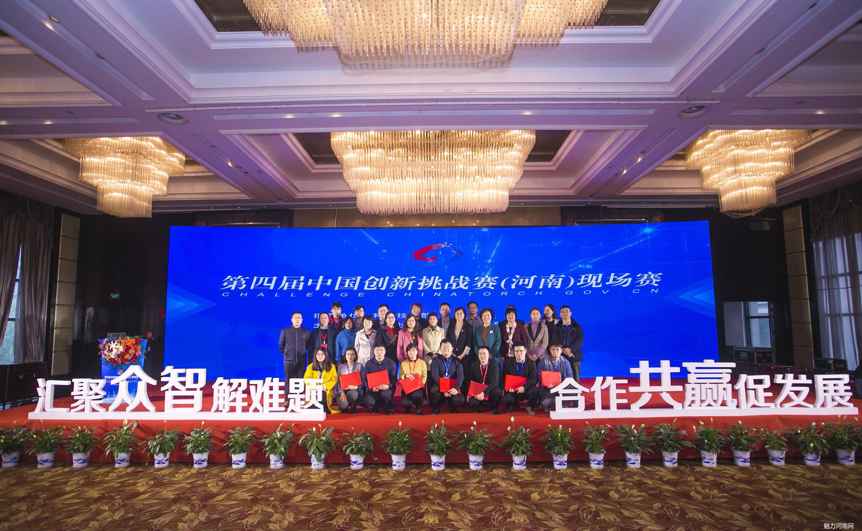 第四届中国创新挑战赛(河南)现场赛成功举办