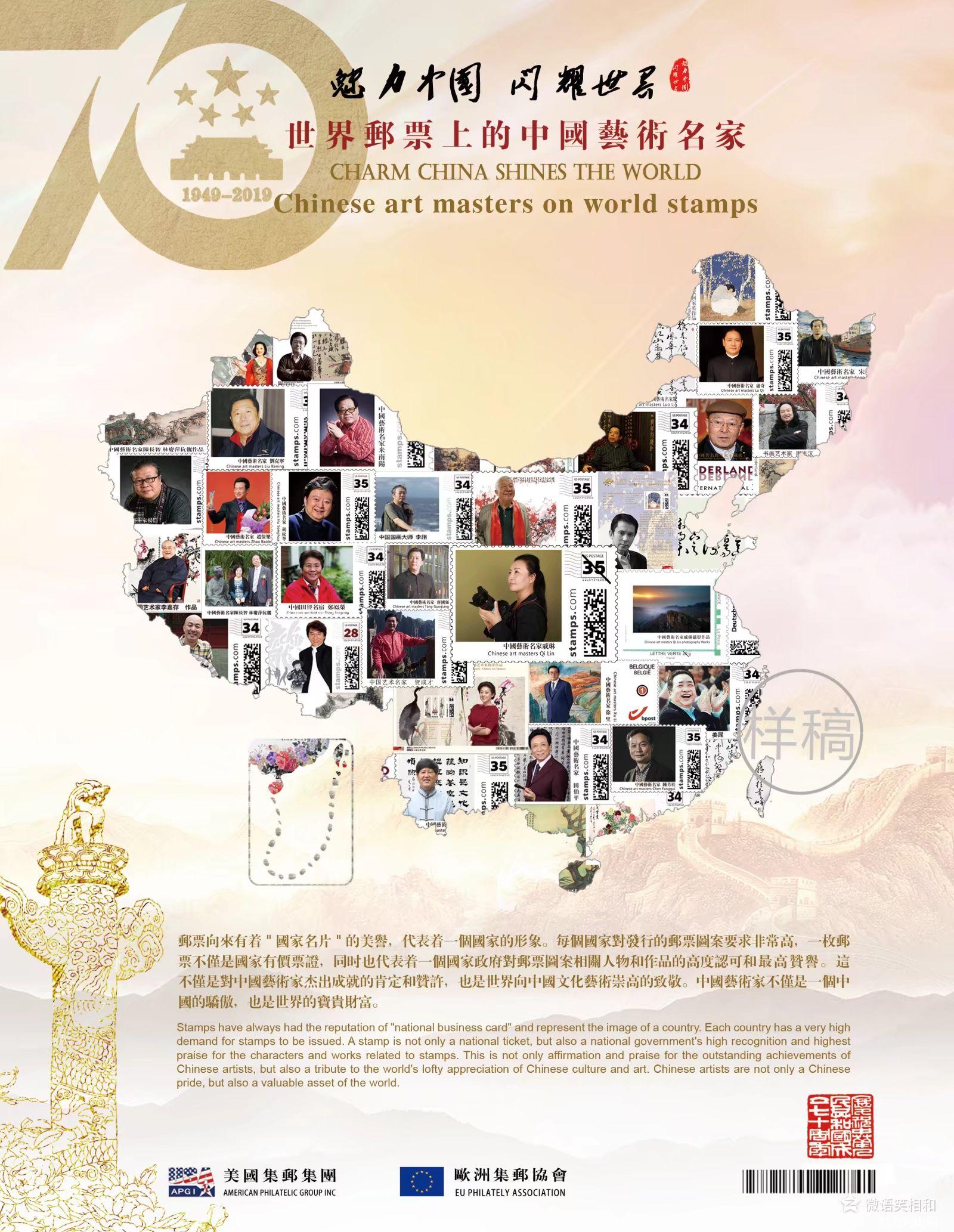 新乡市摄影家协会主席戚琳作品入选《世界邮票》