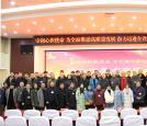 新乡市美术家协会换届工作代表大会在河南科技学院隆重举