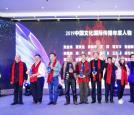 """新乡摄协主席戚琳""""中国文化国际传播年度人物"""