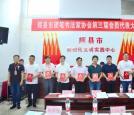 辉县市硬笔书法家协会第三届会员代表大会成功召开