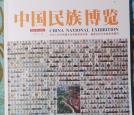 张伟元《红旗渠百大工匠版画》作品《中国民族博览》刊登